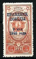 Rusia Nº 967 (sobrecarga)** Nuevo - 1923-1991 URSS
