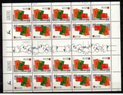 Israele - 1991 - Nuovo/new MNH - Greetings - Sheet - Mi N. 1184 - Blocchi & Foglietti