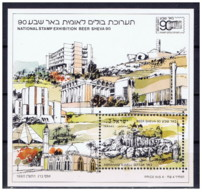 Israele - 1990 - Nuovo/new MNH - BEER SHEVA - Sheet - Mi Block N. 42 - Blocchi & Foglietti