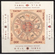 Israele - 1957 - Nuovo/new MNH - TABIL - Sheet - Mi Block N. 2 - Blocchi & Foglietti