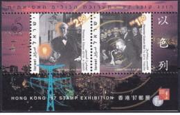 Israele - 1997 - Nuovo/new MNH - HONG KONG - Sheet - Mi Block N. 55 - Blocchi & Foglietti