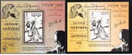 Israele - 1997 - Nuovo/new MNH - Shlonsky - Sheet - Mi Block N. 57 + Russia Bl 19 - Blocks & Sheetlets