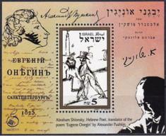 Israele - 1997 - Nuovo/new MNH - Shlonsky - Sheet - Mi Block N. 57 - Blocchi & Foglietti