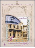 Israele - 1996 - Nuovo/new MNH - Congresso Sionista - Sheet - Mi Block N. 54 - Blocchi & Foglietti