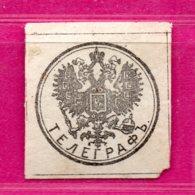 RUSSIA RUSSLAND TELEGRAF REVENUE STAMP 797 - 1857-1916 Imperium