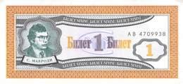 1 Rubel MMM Ticket (Aktie) 1994 UNC - Russland