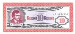 10 Rubel MMM Ticket (Aktie) 1994 UNC - Russland