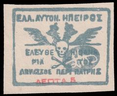 Grecia - Insorti Dell'Epiro (insorti Di Chimarra) 1914 / 5 L (D) - Epirus & Albania