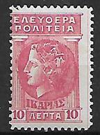 """GREECE 1912 IKARIA Hellas#3 """"Free State"""" 10 Lepta RARE  MH - Karia"""