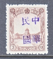 MANCHUKUO  LOCAL  TSITSIHAR   376        ** - 1932-45 Manchuria (Manchukuo)