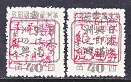 MANCHUKUO  LOCAL  PIN  HSIEN  NE  358-59        ** - 1932-45 Manchuria (Manchukuo)