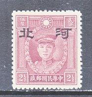 JAPANESE OCCUPATION  HOPEI  4 N 7  PERF 14  TYPE  II  **   No Wmk. - 1941-45 Northern China