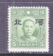 JAPANESE OCCUPATION  HOPEI  4 N 24 A  PERF 14   TYPE  I  SECRET  MARK  **   No Wmk. - 1941-45 Northern China