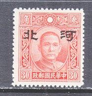 JAPANESE OCCUPATION  HOPEI  4 N 27  PERF 14   TYPE  II  SECRET  MARK  **   No Wmk. - 1941-45 Northern China