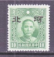 JAPANESE OCCUPATION  HOPEI  4 N 36  PERF 14   TYPE  II  SECRET  MARK  **    Wmk. 261 - 1941-45 Northern China