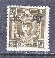 JAPANESE OCCUPATION  HOPEI  4 N 39  PERF 12 1/2   TYPE  II  SECRET  MARK  **    Wmk. 261 - 1941-45 Northern China