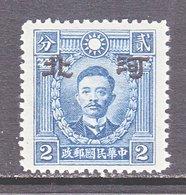 JAPANESE OCCUPATION  HOPEI  4 N 41  PERF 12 1/2   TYPE  II  SECRET  MARK  **    Wmk. 261 - 1941-45 Northern China