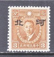 JAPANESE OCCUPATION  HOPEI  4 N 43   PERF 12 1/2   TYPE  II  SECRET  MARK  **    Wmk. 261 - 1941-45 Northern China