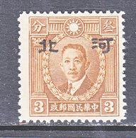 JAPANESE OCCUPATION  HOPEI  4 N 53   PERF 12 1/2   SECRET  MARK  **   No  Wmk. - 1941-45 Northern China