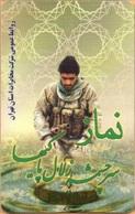 Iran - Tehran IN-Telecom-chip 016, Iranian Soldier Praying, Used As Scan - Iran