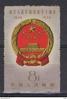 CINA:  1959  ANNIVERSARIO  REPUBBLICA  POPOLARE  -  8 C. GRIGIO, ROSSO  E GIALLO  N.G. -  YV/TELL. 1228 - 1949 - ... Repubblica Popolare