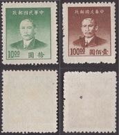 CINA !!! 1949 LOTTO DR. SUN YAT SEN !!! - Cina