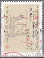 CHINA PEOPLES REPUBLIC   SCOTT NO  2503     USED     YEAR  1994 - Used Stamps
