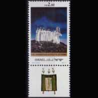 ISRAEL 1992 - Scott# 1109 Samaritans Tab Set Of 1 MNH - Unused Stamps (without Tabs)