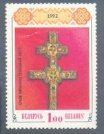 First Stamp Of BELARUS 1992 SG / Scott # 1 Mint - Rare - Postal History - Belarus