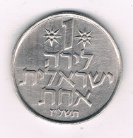 1 LIRA 1967-1979  ISRAEL/4625/ - Israel