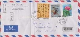 Chine, China Lettre. - 1949 - ... République Populaire