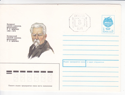 Belarus   1991 Pre-paid Envelope Overprint Machine Stamp Coat Of Arms P.Sirma Music Musique Folkloristice - Belarus