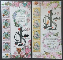 Iraq NEW 2019 Complete Set 2v. MNH - Flowers & Butterflies - Ltd Issue 3.000 Only - Matching Blk/4 With Right Tab - Irak