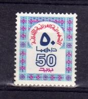 LIBYA LIBIA REPUBLIC GADDAFI ISSUE GHEDDAFI 1977 COIL STAMPS NUMERALS FRANCOBOLLI BOBINA 50d MNH - Libia