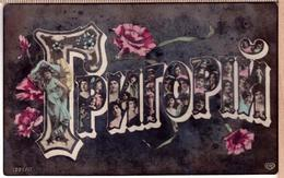 Russian Imperial - Григорий - Gregory Vintage Name Card PC EAS 1907 Hand Colored - Russie