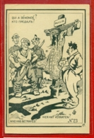 RUSSIA JEWISH Anti-semitism VINTAGE CARD 10 - Judaísmo