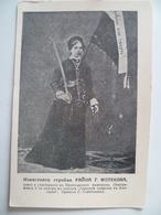 BULGARIE Je N'ai Pas La Traduction - Bulgarie