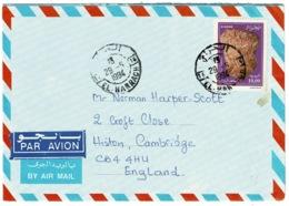 Ref 1301 - 1994 Airmail Cover - El Harrach Algeria 10f Rate To Cambridge UK - Algeria (1962-...)