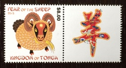 Kingdom Of Tonga 2015; China Year Of The Sheep; Animals & Fauna; MNH / ** VF; Scarce Margin!! - Chinese New Year