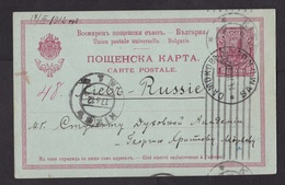 Bulgaria: Stationery Postcard Samokov To Kiev Russia (now Ukraine), 1912 (minor Discolouring) - 1909-45 Koninkrijk