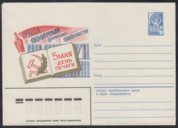 14830 RUSSIA 1981 ENTIER COVER Mint PRESS Day NEWSPAPER JOURNAL ZEITUNG MAGAZINE SYMBOL LENIN ORDER Politique USSR 90 - 1980-91