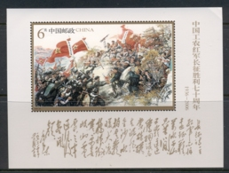 China PRC 2006 Chinese Long March MS MUH - 1949 - ... République Populaire