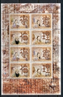 Macau 2007 Chinese Philosophers MS MUH - Used Stamps