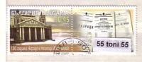 2004 National Theatre 1v.+ Vignette – Used/oblitere (O)  BULGARIA / Bulgarie - Bulgaria