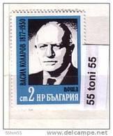 BULGARIA / Bulgarie 1977  Vasil Kolarov Politician  1v.-MNH - Bulgaria
