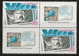 Russie 1989 N° Y&T :   5657 ** - 1923-1991 URSS