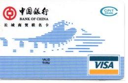 Carte Visa Magnétique Bank Banque Paiement Karte Chine China  Card (D 509) - Phonecards