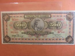 GRECE 500 DRACHME 1932 CIRCULER (B.3) - Griekenland
