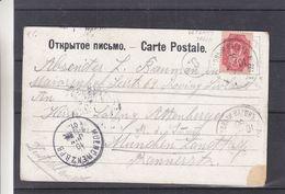 Lettonie - Russie - Carte Postale De 1901 - Cachet Train ? - Exp Vers München - Vue De Majorenhof - 1857-1916 Empire