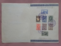 GRECIA 1948 - Annessione Del Dodecaneso Alla Grecia - Annullo Commemorativo + Spese Postali - Grecia
